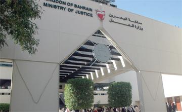 العدل البحرينية تنشر جدول المؤتمرات العامة للجمعيات السياسية