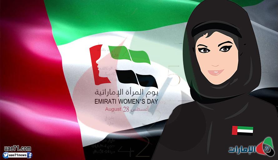 المرأة الإماراتية بين الترويج الرسمي والواقع المعاش