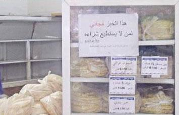 حملة أردنية لتوفير الخبز للفقراء
