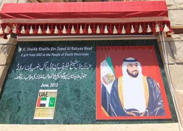 افتتاح معهد طبي في باكستان بتمويل إماراتي