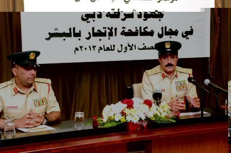 شرطة دبي تشارك في القبض على متهم عالمي في قضايا الاتجار بالبشر