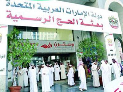 90 رجل أمن سعودي لتأمين مخيمات حجاج الإمارات