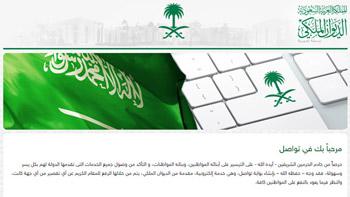 الديوان الملكي السعودي يطلق بوابة إلكترونية للتواصل مع المواطنين