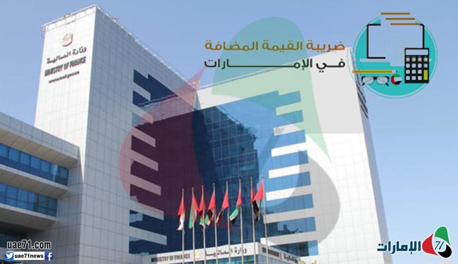 الإمارات غير مستعدة مؤسسيا ولا شعبيا للمضافة.. ومطالب الإلغاء تتصاعد