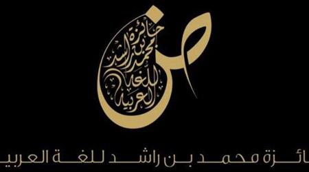 محمد بن راشد يطلق مسابقة عالمية دعمًا للغة العربية