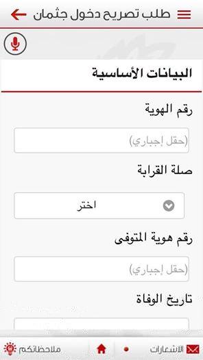 تصريح دخول جثمان إلى الدولة خدمة ذكية لشرطة دبي