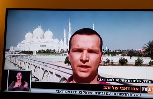 وقاحة إسرائيلية: