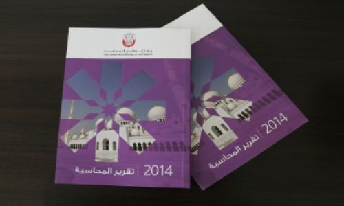 صدور التقرير السنوي لجهاز أبوظبي للمحاسبة 2014
