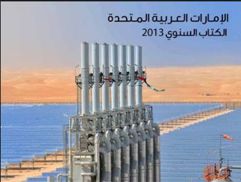 الوطني للإعلام ينشر تقريره السنوي لعام 2013