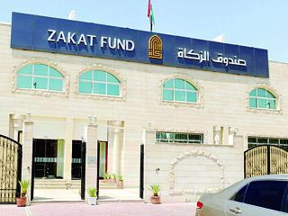 إيرادات صندوق الزكاة تبلغ 476 مليون درهم خلال 4 سنوات