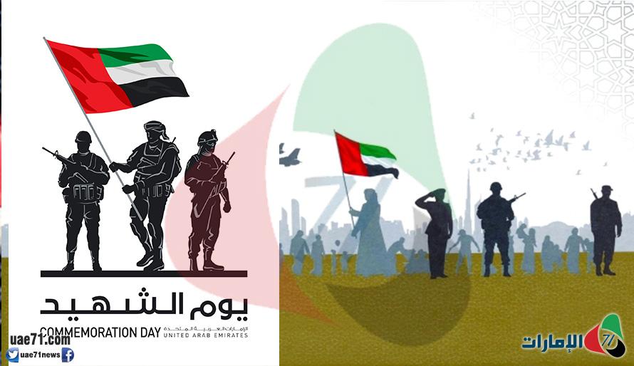 في يومهم.. تضحيات شهداء الإمارات تفوق الأداء والأجندة السياسية!