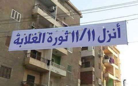 الأمن المصري يطوق مداخل القاهرة تحسبًا لمظاهرات مرتقبة