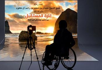 حمدان بن محمد يطلق مبادرة لتدريب ذوي الاحتياجات على التصوير