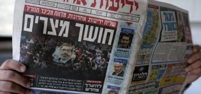 تبرئة مبارك واعتقال بني ارشيد والإخوان المسلمون في الإعلام الإسرائيلي
