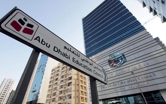 مجلس أبوظبي يعتمد جداول امتحانات الفصل الدراسي الأول