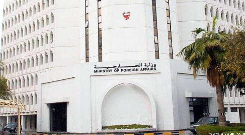 البحرين تجدد رفضها للتدخلات الإيرانية في شؤونها الداخلية