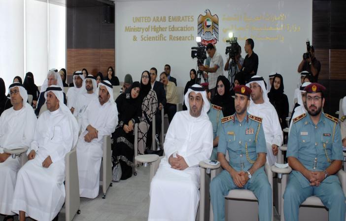 الملتقى التعريفي الرابع لوزارة التعليم العالي