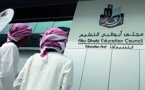 أبوظبي للتعليم يعتزم طرح 1500 وظيفة العام الدراسي المقبل