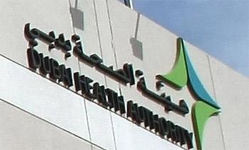 صحة دبي تشّكل لجنة لدراسة التحوّل لخدمات الحكومة الذكية