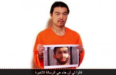تنظيم الدولة يهدد بقتل الرهينة الياباني والطيار الأردني خلال 24 ساعة