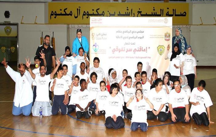 يوم رياضي لذوي الإعاقة في دبي