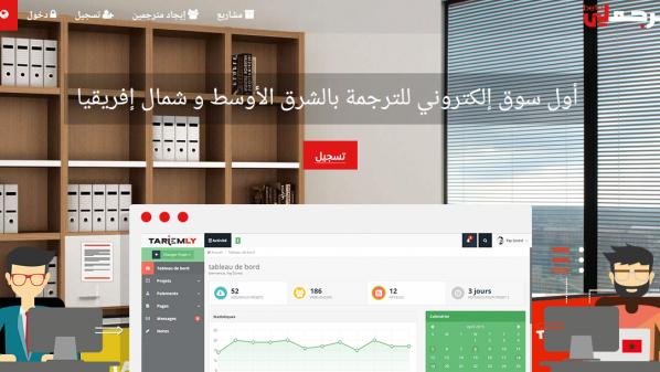 أول سوق إلكتروني للترجمة بالمنطقة العربية تحت اسم  ترجملي
