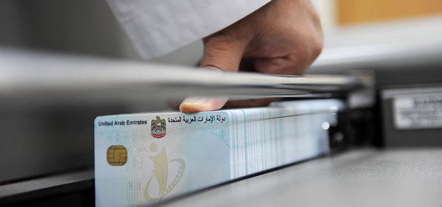 هيئة الإمارات للهوية: غالبية المواطنين حصلوا على الهوية الذكية