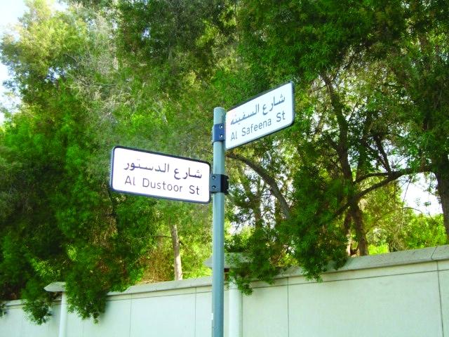 طرق دبي تحدث خرائط وعناوين الإمارة في 13 قطاعا