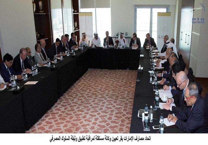 مصارف الإمارات يعين وكالة مستقلة لمراقبة تطبيق وثيقة السلوك المصرفي