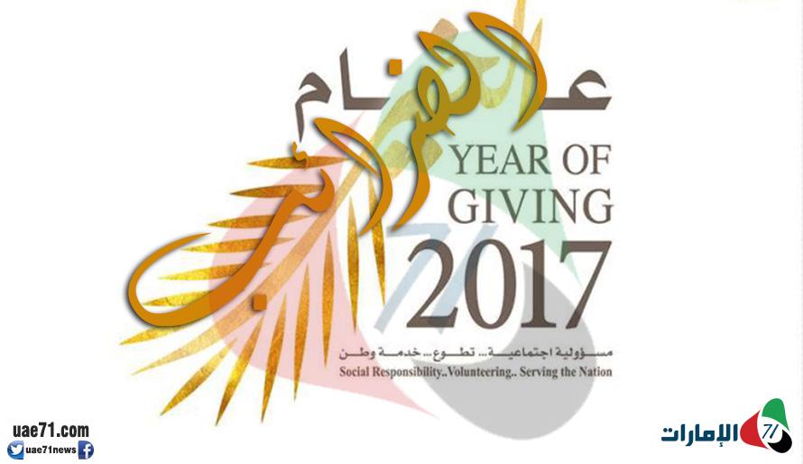 2017 في الإمارات.. عام الخير أم عام الضرائب؟!