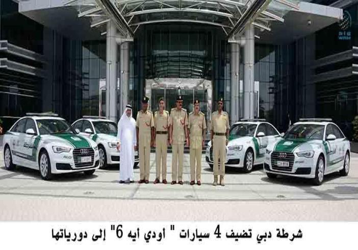 4 سيارات أودي A6 لأسطول  شرطة دبي