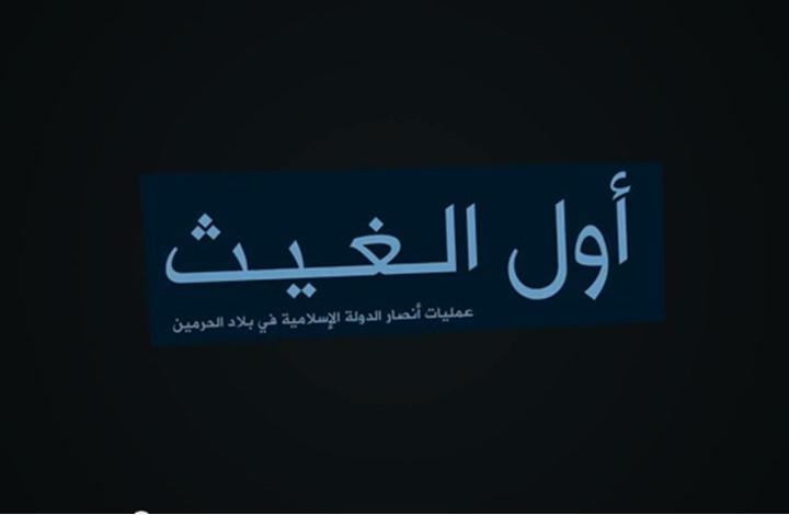 داعش يبث فيديو لأولى عملياته بالسعودية