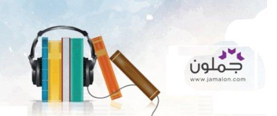 اصطحب كتبك الصوتية باللغة العربية أينما ذهبت مع هذا الجهاز