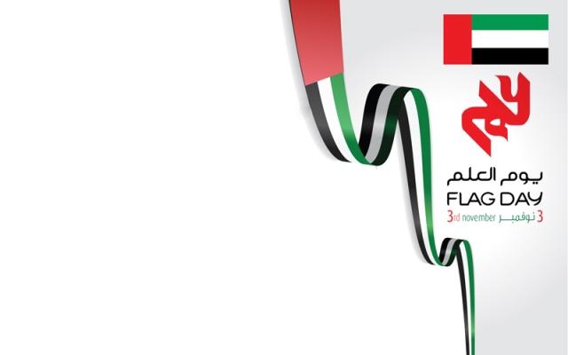 حملة للتعريف بمواصفة العلم الإماراتي للمؤسسات والأفراد