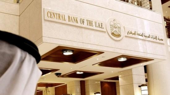 إحصائية للمركزي بعدد موظفي البنوك في الدولة دون تحديد نسبة التوطين