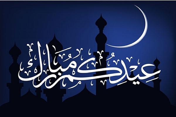 إجازة العيد في الحكومة الاتحادية تبدأ السبت 29 رمضان الموافق 24 يونيو