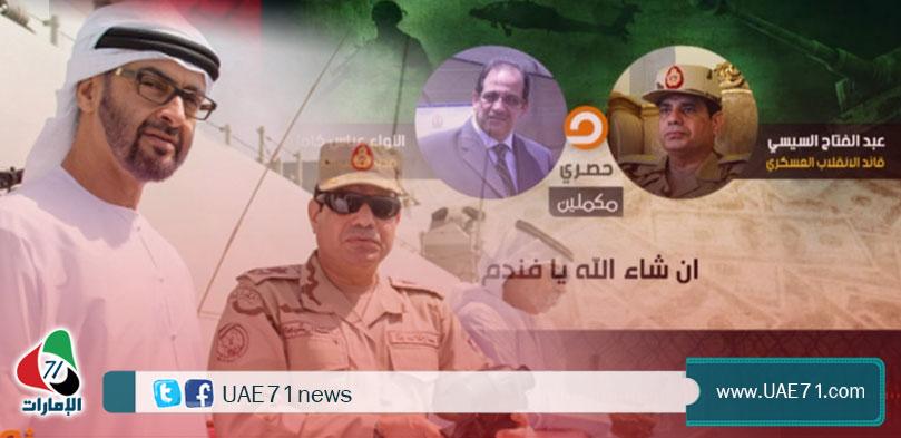 لماذا اهتم الإماراتيون بتسريب مكتب السيسي الأخير؟