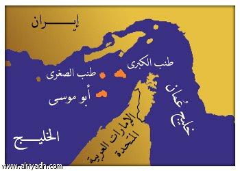 الإمارات تدعو إيران لمفاوضات مباشرة جادة حول الجزر المحتلة