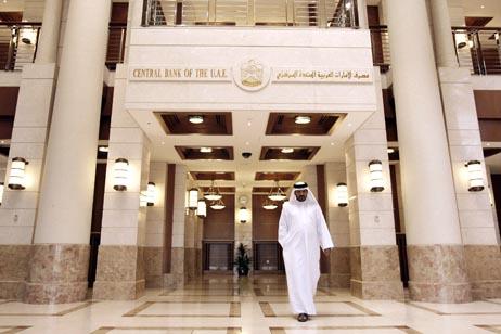 المركزي يقرر زيادة رأسماله من 2.5 مليار إلى 20 مليار درهم إماراتي