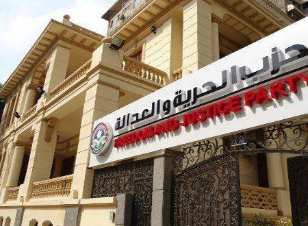 مصر: حل حزب الحرية والعدالة ومصادرة كل أملاكه