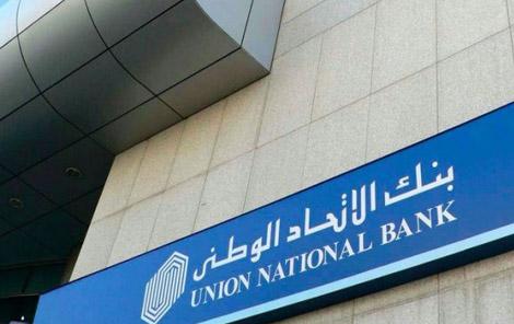 بنك الاتحاد يرفع رأسمال مال فرعه في مصر ليصبح 4.8 مليار درهم