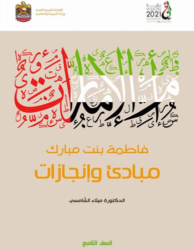 تدريس كتاب «أم الإمارات.. مبادئ وإنجازات» لطلبة الصف التاسع