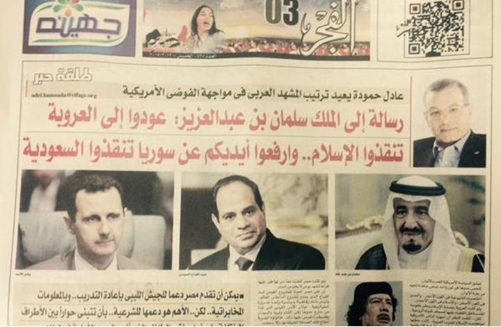 كاتب مصري مؤيد للسيسي يتهم السعودية بدعم الإرهاب في سوريا