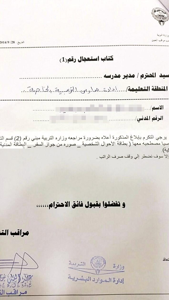 الكويت: تهديد  بوقف راتب موظفة متوفاة منذ 6 سنوات