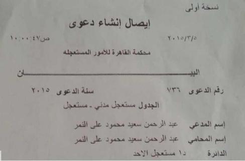 دعوى أمام القضاء المصري تطالب باعتبار إسرائيل كيانا إرهابيا