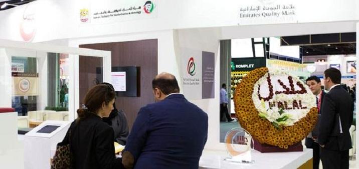 «مواصفات» تمنح علامة «حلال» إلى 10 شركات أغذية