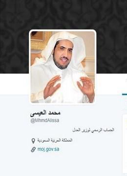 استقالة وزير العدل السعودي تشعل تويتر