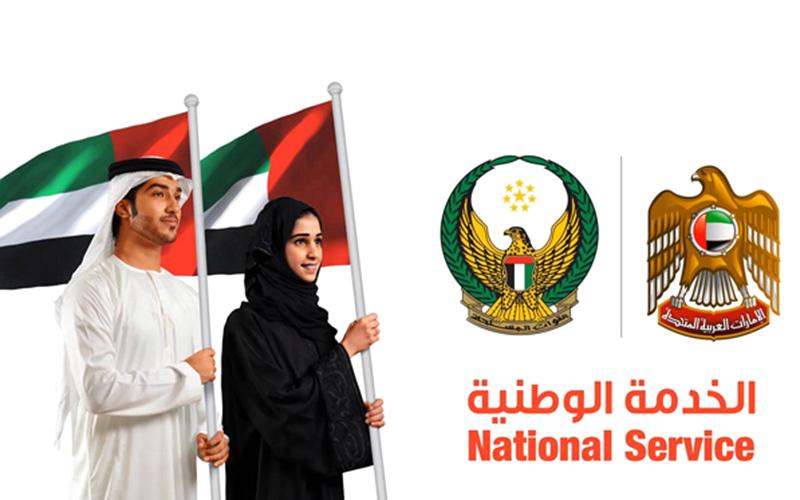 الخدمة الوطنية بالقوات المسلحة تدعو طلاب الثانوية للتسجيل إلكترونياً