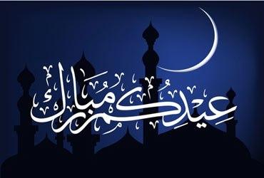 إجازة عيد الفطر المبارك للجهات الاتحادية 9 أيام