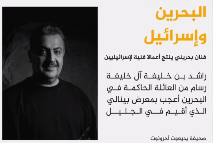فنان من العائلة الحاكمة بالبحرين يتعاون مع إسرائيل